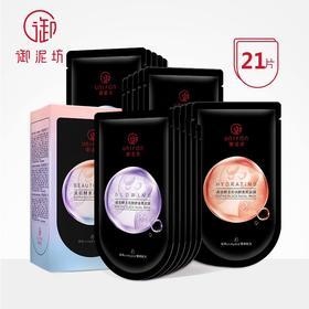 全新升级|美容酵主美肌酵素黑面膜21片