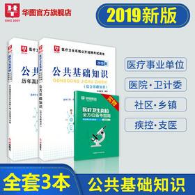 2019医疗卫生招聘考试用书 - 综合基础知识(公共基础) 教材+真题 2本