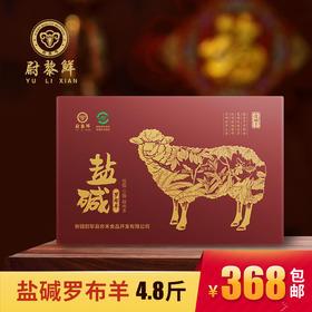 新疆尉犁罗布羊礼盒【中国三大名羊】