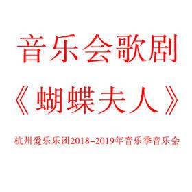 【杭州大剧院】3月03日音乐会歌剧《蝴蝶夫人》 杭州爱乐乐团2018-2019年音乐季音乐会