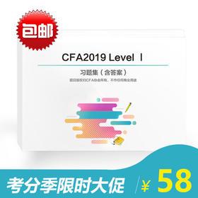 【包邮】CFA 2019 一级原版书习题集 2019新版印刷