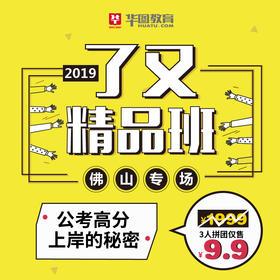 """【佛山华图】2019年广东省考""""了又""""培训计划"""