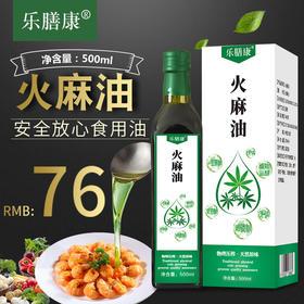 [枫颐]火麻油 物理压榨 天然原味 胃好肠轻松 正品包邮