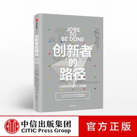创新者的路径 《创新者的任务》实践版 斯蒂芬温克尔 著 中信出版社图书 正版书籍