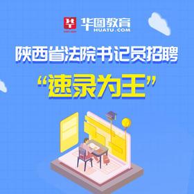 2019陕西省法院书记员招聘--速录为王