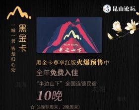 【火爆预售】32家精品民宿上线,1年免费住10晚|2019黑金卡尊享红版面市