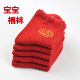0-3岁精梳棉宝宝大红袜子
