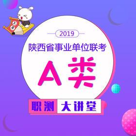 【榆林体验课】2019年陕西省事业单位联考(A类)职测大讲堂
