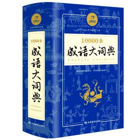 10000条 成语大词典