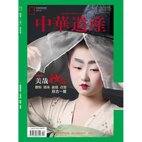 《中华遗产》201902 美哉 妆容