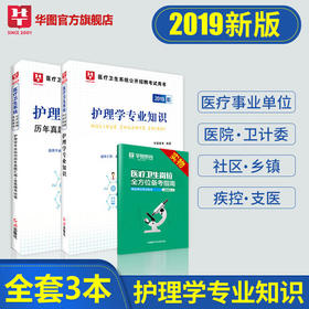 2019医疗卫生招聘考试用书(护理学专业知识 教材+真题 2本)