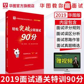 2019华图版-华图教你赢面试系列丛书-轻松突破公职面试90分