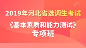 2019年河北省选调生考试¡¶基本素质和能力测试¡·专项班