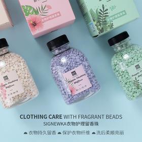 【买2送1,限时特惠】衣服香水,去除异味,衣物自然清香,洗后柔顺亮丽