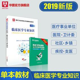 2019医疗卫生招聘考试用书(临床医学专业知识 教材1本)