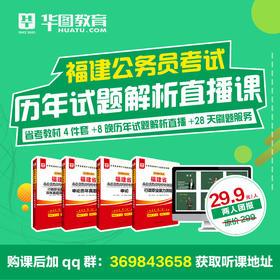 2019福建省考试题解析直播课