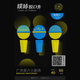 噗哧脱口秀|广州周六小剧场@沃荷的房子