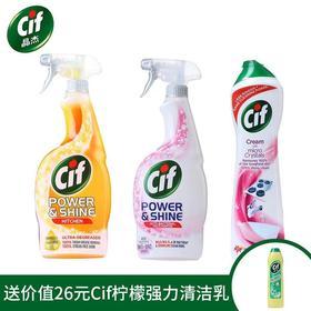 Cif晶杰 厨卫多功能清洁3件套【赠725g晶杰清新柠檬香型强力清洁乳】