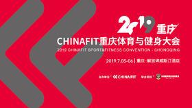 2019CHINAFIT重庆大会