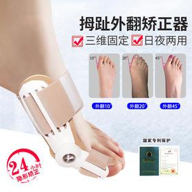 德国引进拇指外翻矫正器舒适无痛纠正大脚骨保护大脚趾分趾日夜矫正