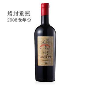 【蜡封重瓶老年份】西班牙安达杰干红 2008 口感惊喜,产量稀少的美妙爆款