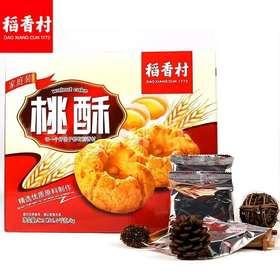稻香村家庭装桃酥1KG