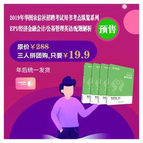 预售【农信社】2019年农村信用社招聘考试用书考点纵览