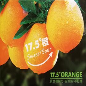 """诚心""""橙""""意恭贺新年  新鲜水果 送礼年华礼盒"""