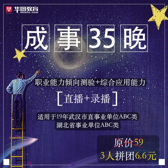"""【事业编学习包】2019年湖北省事业单位""""成事35晚"""",适用ABC类"""