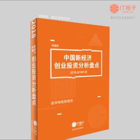 新品发售《2018-2019年度中国新经济创业投资分析盘点》(完整版)