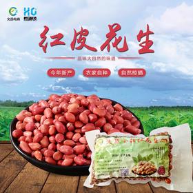 「文昌」小粒红花生-文昌凤头生态农业公司的扶贫产品