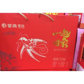 紫燕礼盒1.033千克