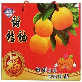 """甜桔柚 大吉大利""""柚""""保健康 送礼年货礼盒"""