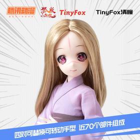 【限定首发】腾讯动漫官方 狐妖小红娘 清瞳MJD娃娃 约高30cm 近70个部件组成