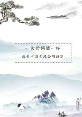 【XSO-C 2019乐季】一曲新词酒一杯——最美中国古风合唱诗篇(2019.11.16)