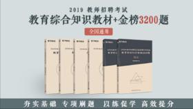 【学练结合 高效提分 】2019年教师招聘考试 教育综合知识