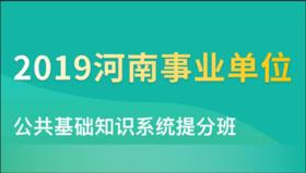 2019河南事业单位公共基础知识系统提分班(2.18-3.8)