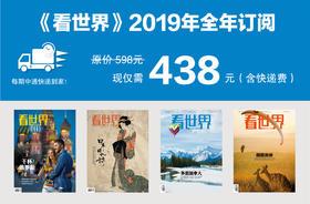 《看世界》2019年全年订阅(共26期)
