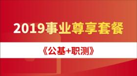 【合集】2019年多省《公基+職測》事業尊享套餐