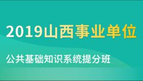 2019山西事业单位公共基础知识系统提分班(2.18-3.8)