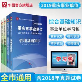 2019重庆市事业单位公开招聘工作人员考试专用教材  管理基础知识+综合基础知识 教材+历年4本装