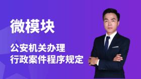微模块-公安机关办理行政案件程序规定