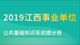 2019江西事业单位公共基础知识系统提分班(2.18-3.8)