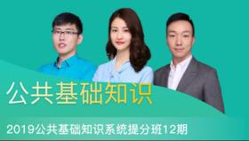 2019公共基础知识系统提分班12期(2.18-3.10)