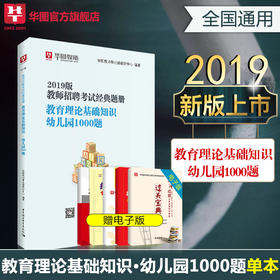 2019教师招聘考试经典题册教育理论基础知识·幼儿园1000题