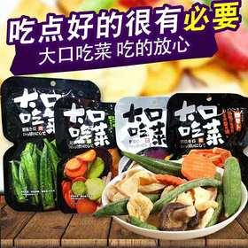 大口吃菜系列