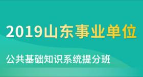 2019山东事业单位公共基础知识系统提分班(2.18-3.8)