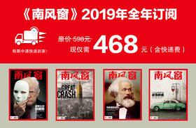 《南风窗》2019年全年订阅(共26期)