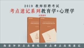 【高效速记】2019年教师招聘考试教育综合知识