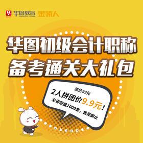 2019华图初级会计备考大礼包